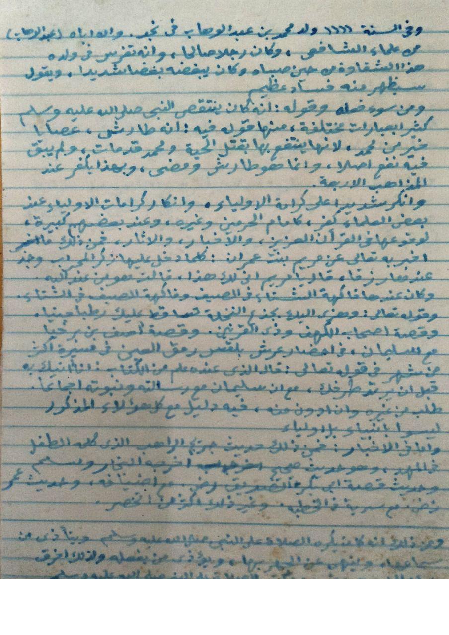 Manuskrip Tulisan Tangan KH. M. Sholih Musthofa