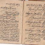 Keterangan tentang waktu penulisan manuskrip dan penisbatan isi manuskrip kepada KH. M. Sholeh Tsani