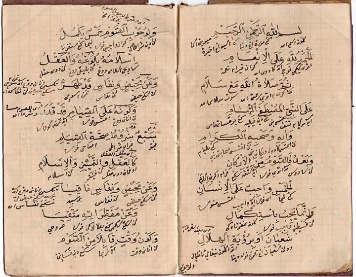 Manuskrip Kitab Qashidah Fis Shaum